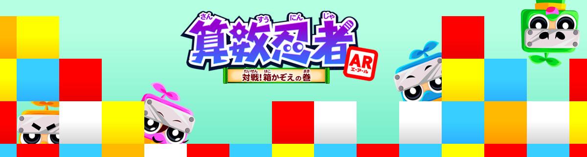 算数忍者AR〜対戦!箱かぞえの巻〜