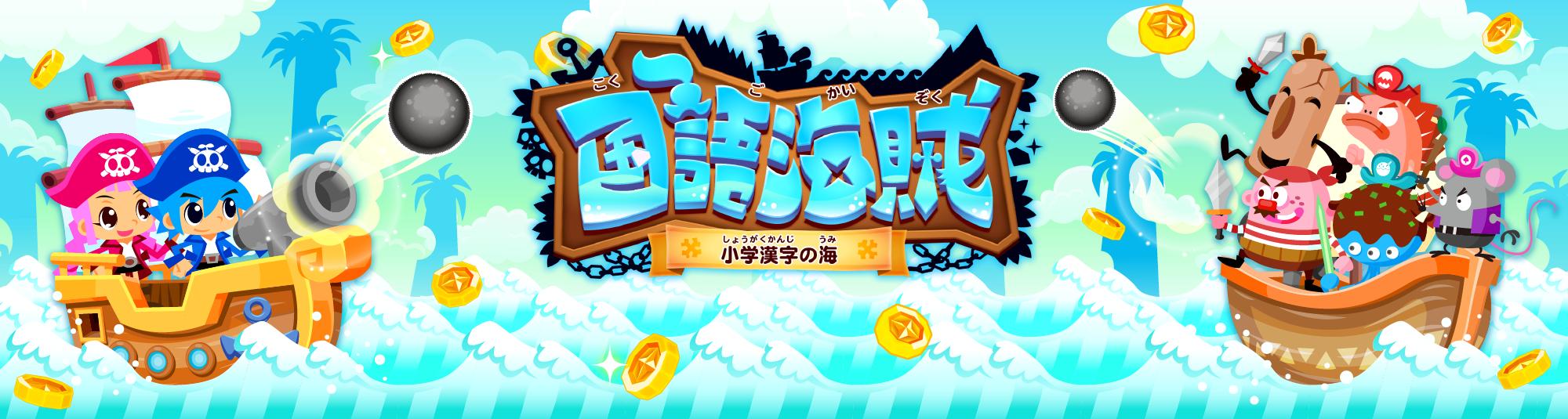 国語海賊〜小学漢字の海〜